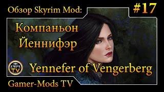 ֎ Компаньон Йеннифэр из Ведьмак 3 / Yennefer of Vengerberg ֎ Обзор мода для Skyrim #17