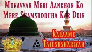 Munazir Husain   Munawwar Meri Aankhon Ko Mere Shamsudduha Kar Dein