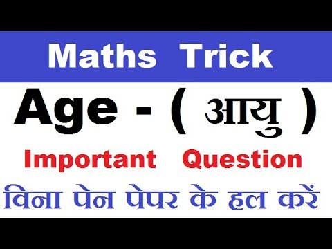 Age (आयु )questions trick/age question trick in hindi/maths short trick/