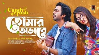 Tomar Obhabe | তোমার অভাবে | Avraal Sahir | Konal | Candy Crush | Mohidul Mohim | Bangla Song 2021