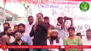 #ChennaiShaheenBagh 16-02-2020 குடியுரிமை சட்டத்திருத்தத்திற்கு எதிரான போராட்டம் - வண்ணாரப்பேட்டை