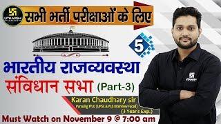 भारतीय राजव्यवस्था   Indian Polity #5    संविधान सभा (Part-3)   All Comp. Exam  By Karan Sir
