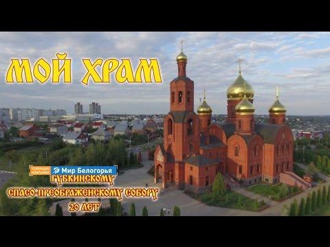 Храм в люберцах свято троицкий