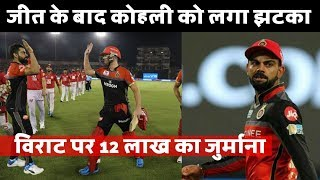 IPL 2019   Virat Kohli fined for code of conduct breach, कोहली को लगा बड़ा झटका