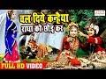 चल दिये कन्हैया राधा को छोड़ के   Tripti Shakya   NEW HINDI SONG. 2018 का सबसे हिट कृष्ण भजन