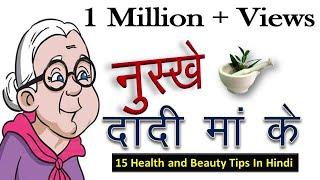 15 Health And Beauty Tips    Dadi Maa Ke Nuskhe   Part- #03   Swasthya Aur Saundarya