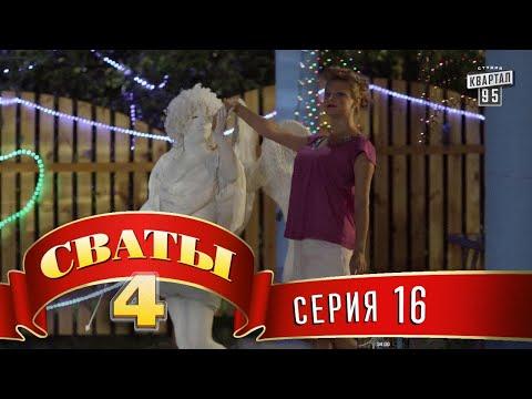 Сваты 4 (4-й сезон 16-я серия) комедия для всей семьи