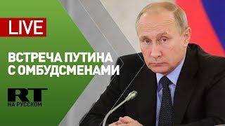 Путин встречается с региональными уполномоченными по правам человека — LIVE