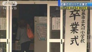 【震災】大川小で卒業式 死亡児童の保護者も・・・(12/03/17)