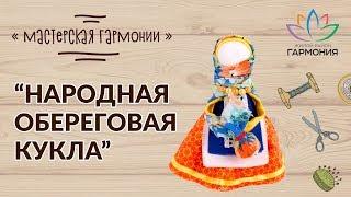 Мастер класс - обереговые куклы мотанки. Виды и значение кукол. Ставропольский край