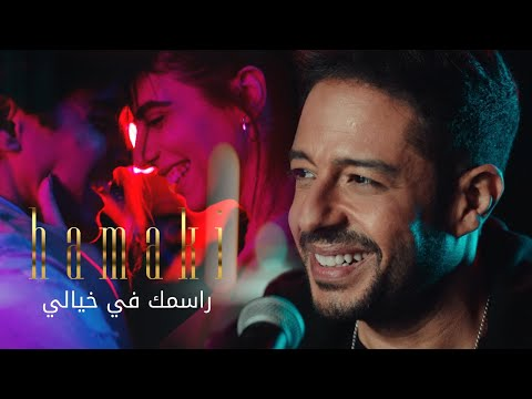 """شاهد- قصة حب رومانسية في كليب محمد حماقي """"راسمك في خيالي"""""""