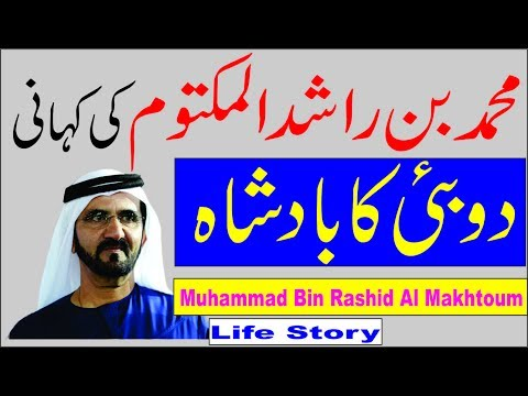 Life Story Of Mohammed Bin Rashid Al Maktoum, The King Of Dubai, Urdu/Hindi