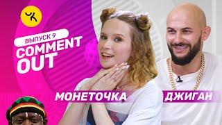 Comment Out #9 / Джиган х Монеточка