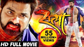 SATYA - Superhit Full Bhojpuri Movie - Pawan Singh, Akshara | Bhojpuri Full Film 2018