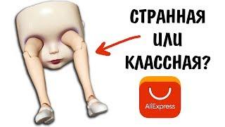 СТРАННАЯ КУКЛА БЛАЙЗ с AliExpress / ПОДДЕЛКА / Посылки из Китая / ДЕШЕВЫЙ Алиэкспресс для кукол
