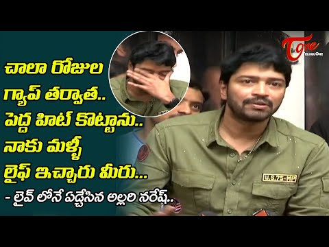 Allari Naresh Emotional words at Naandhi Success Celebrations | Varalakshmi | TeluguOne Cinema