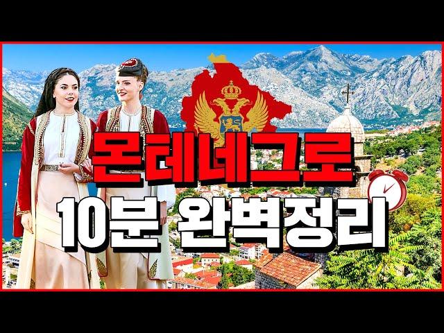 Videouttalande av 몬테네그로 Koreanska