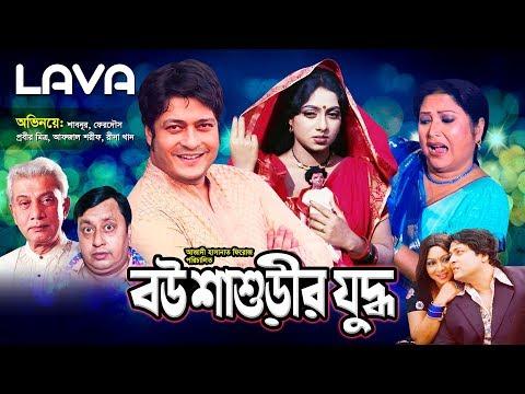 Bou Shashurir Juddho | বউ শাশুড়ীর যুদ্ধ | Shabnur | Ferdous | Rina Khan | Superhit Bangla Movie