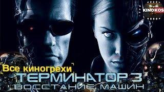 """Все киногрехи """"Терминатор 3: Восстание машин"""""""