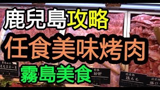 任食超美味烤肉 - 鹿兒島攻略(三) 霧島美食