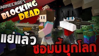 Minecraft Blocking Dead - ช่วยด้วย ทุกคนกลายเป็นซอมบี้หมดแล้ว