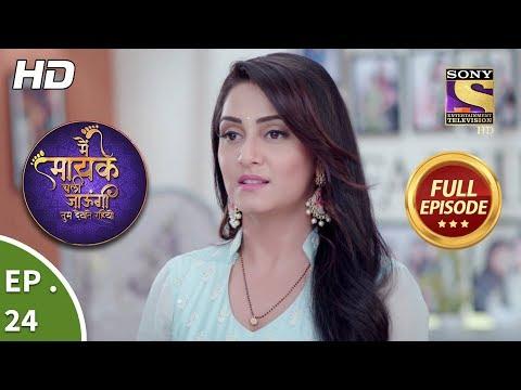 Main Maayke Chali Jaaungi Tum Dekhte Rahiyo - Ep 24 - Full Episode - 12th October, 2018