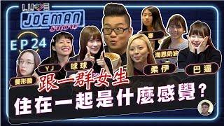 【Joeman Show Ep24】跟一群女生住在一起是什麼感覺?ft.球球、YJ、菱形、柔伊、海恩奶油、巴逼、寒、黑羽
