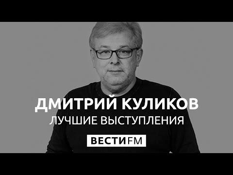 """""""Рэп невозможно запретить!"""" Дмитрий Киселев о рэп-фестивале, Шнуре и мате"""