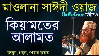 Allama Saidi Waz. কিয়ামতের আলামত। Keyamoter Alamot . Bangla Waz