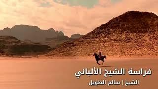 فراسة الإمام الألباني وقوته في الإقناع_الشيخ سالم الطويل