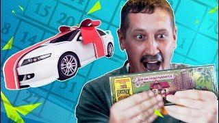 Когда выиграл машину в лотерею — ГвоздиShow для Drom.ru