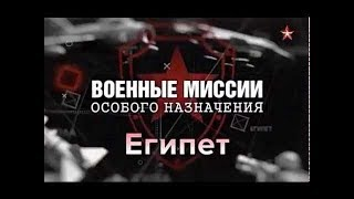 "Египет Телеканал ""Звезда"""