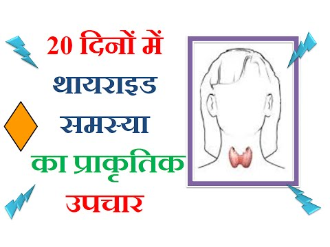 Video Hyperthyroidism hypothyroidism and Thyroid gland थायराइड का प्राकृतिक उपचार - Natural Cure treatment