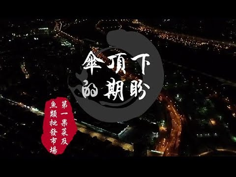【老市場新味道系列】傘頂下的期盼-第一果菜及魚類批發市場