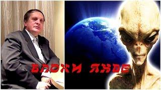 Салль Сергей - Физика и фантастика как ограничители Яхве