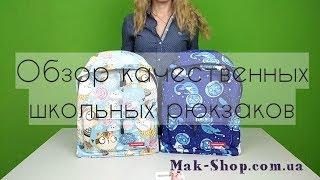 Школьный рюкзак Лиса Foxy girl от компании Интернет-магазин рюкзаков Backpack4you. com. ua - видео