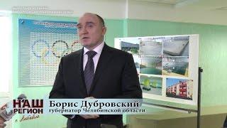Карталинский район Челябинской области. Визит Бориса Дубровского