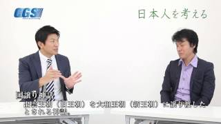 第01話 世界から見た日本人 第3部 歴史を跨ぐとき歴史観は変わる【CGS 日本人を考える】