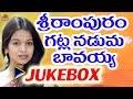 Srirampuram Gatla Naduma Bava   Telangana Folk Songs   Janapada Geethalu Telugu   Folk Songs Jukebox video download