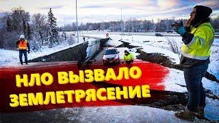НЛО вызвало на Аляске мощное землетрясение \ Аномальные Новости 2018 (НЛО, Инопланетяне, Пришельцы)
