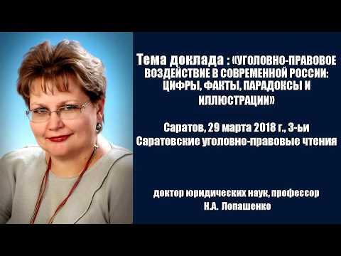 Уголовно-правовое воздействие в современной России: цифры, факты, парадоксы и иллюстрации