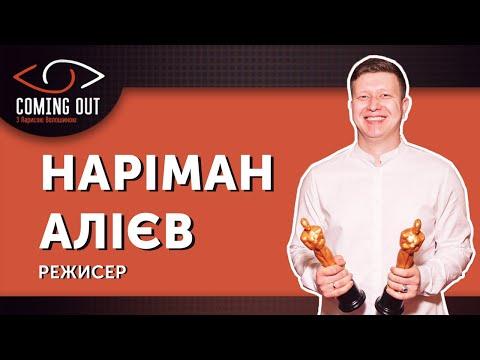 Coming Out з Ларисою Волошиною. Наріман Алієв