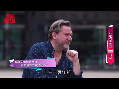 幸福新民報 第5季 第11集 為戲偶走天涯-羅斌