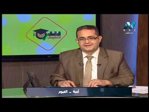 لغة عربية اولي ثانوي ٢٠٢٠ ترم ١ الحلقة ٣ - نحو: الافعال  المقاربة والرجاء والشروع & بلاغة