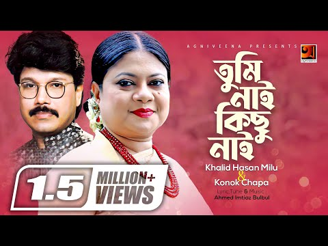 Tumi Nai Kichu Nai | by Khalid Hasan Milu N Konok Chapa | Lyrical Video | Official