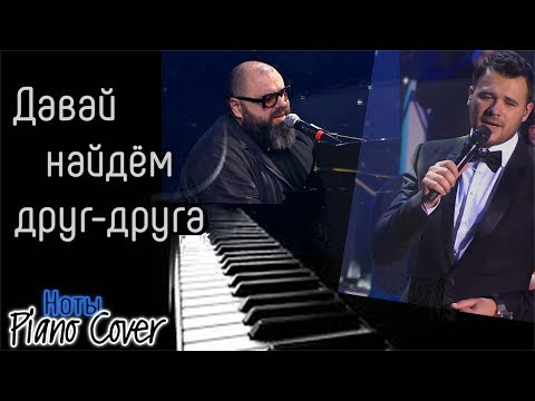 ДО СЛЁЗ!!! Новая оркестр версия! Макс Фадеев&EMIN_ Давай найдём друг- друга Piano Instrumental Cover