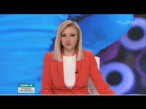 Ενημερωτική εκπομπή για COVID-19   29/03/2020   ΕΡΤ