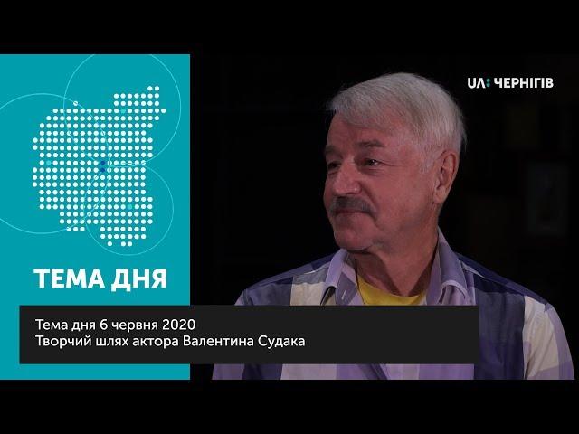 Творчий шлях актора Валентина Судака | UA:Чернігів