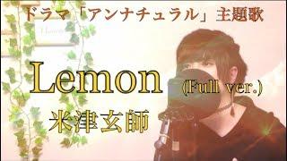 Fullver.米津玄師/Lemon〈Cover〉ドラマ「アンナチュラル」主題歌