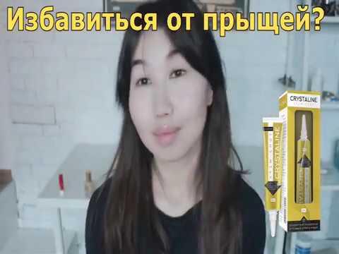 youtube Crystaline (Кристалайн) - крем-спот от прыщей